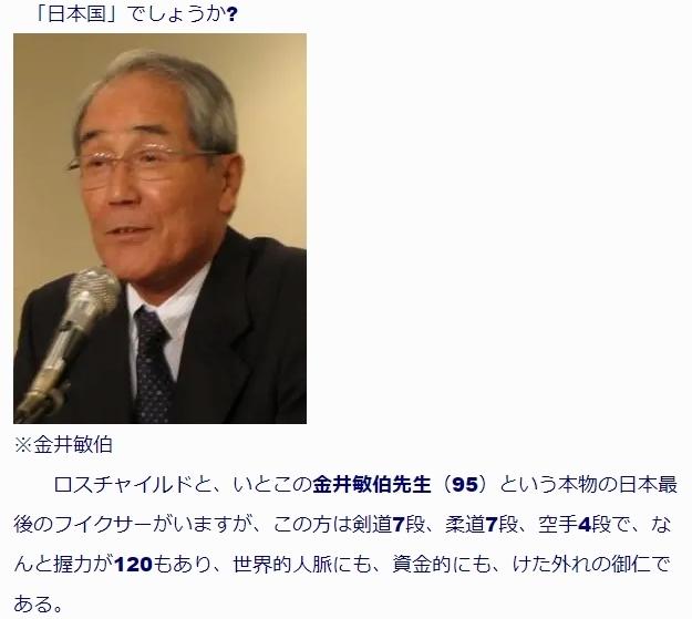平成天皇もトランプに粛清された! #QAnon のQMap:売国奴としてトランプにより粛清された日本関係者と世界を動かす人達への評価_e0069900_22551484.jpg