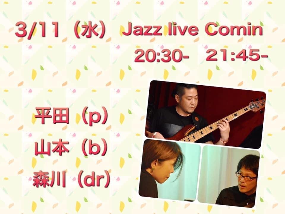 広島でジャズ Jazzlive Cominジャズライブカミン  本日3月11日水曜日のライブ_b0115606_11102577.jpeg