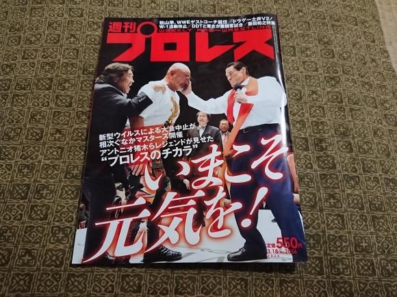 週刊プロレス2056号_b0042308_14414466.jpg
