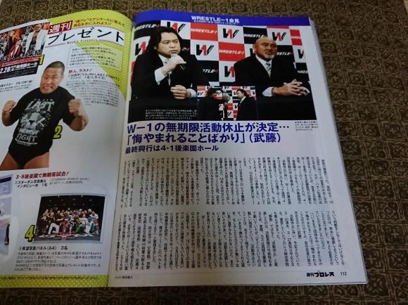 週刊プロレス2056号_b0042308_14414653.jpg