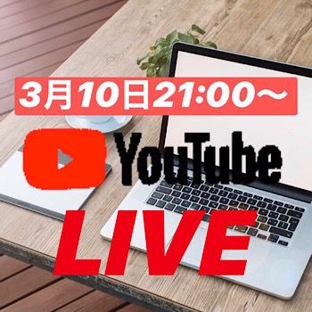【初】YouTubeライブ開催♡【初】zoomセミナーのご案内_f0249610_17534893.jpeg