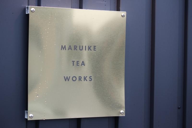 MARUIKE TEA WORKS_b0220318_09544833.jpg