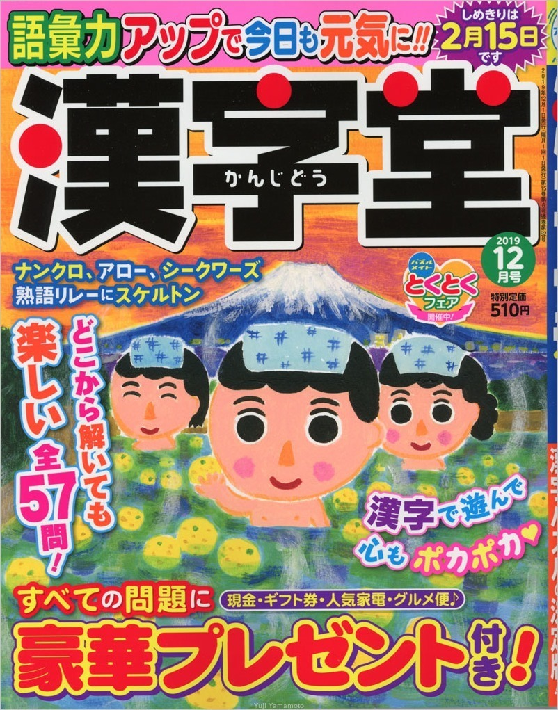 「漢字堂」表紙の仕事_d0253520_19202963.jpg