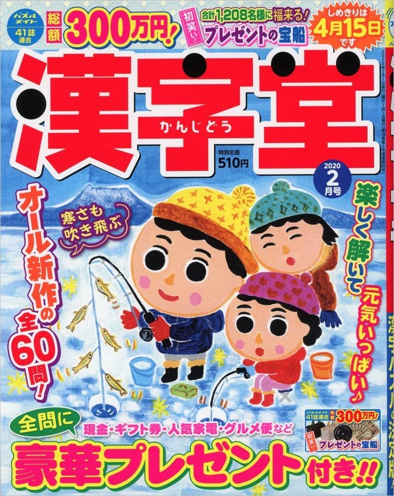 「漢字堂」表紙の仕事_d0253520_22464084.jpg