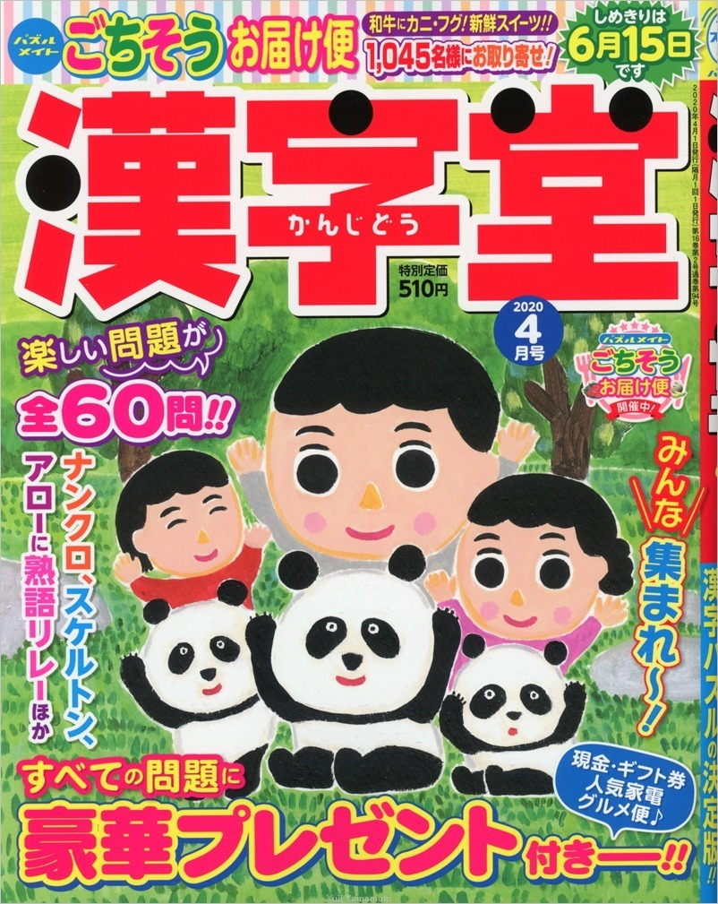 「漢字堂」表紙の仕事_d0253520_22472935.jpg