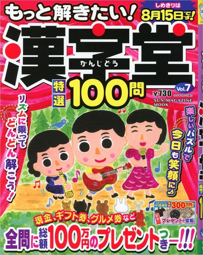 「漢字堂」表紙の仕事_d0253520_22474594.jpg