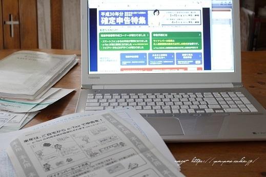 ハンドメイドの確定申告と還付申告はe-Taxがお勧め♪_f0023333_23080274.jpg