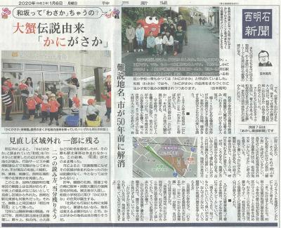 かにがさか保育園さまが、神戸新聞に掲載されました。_a0279334_14090610.jpg