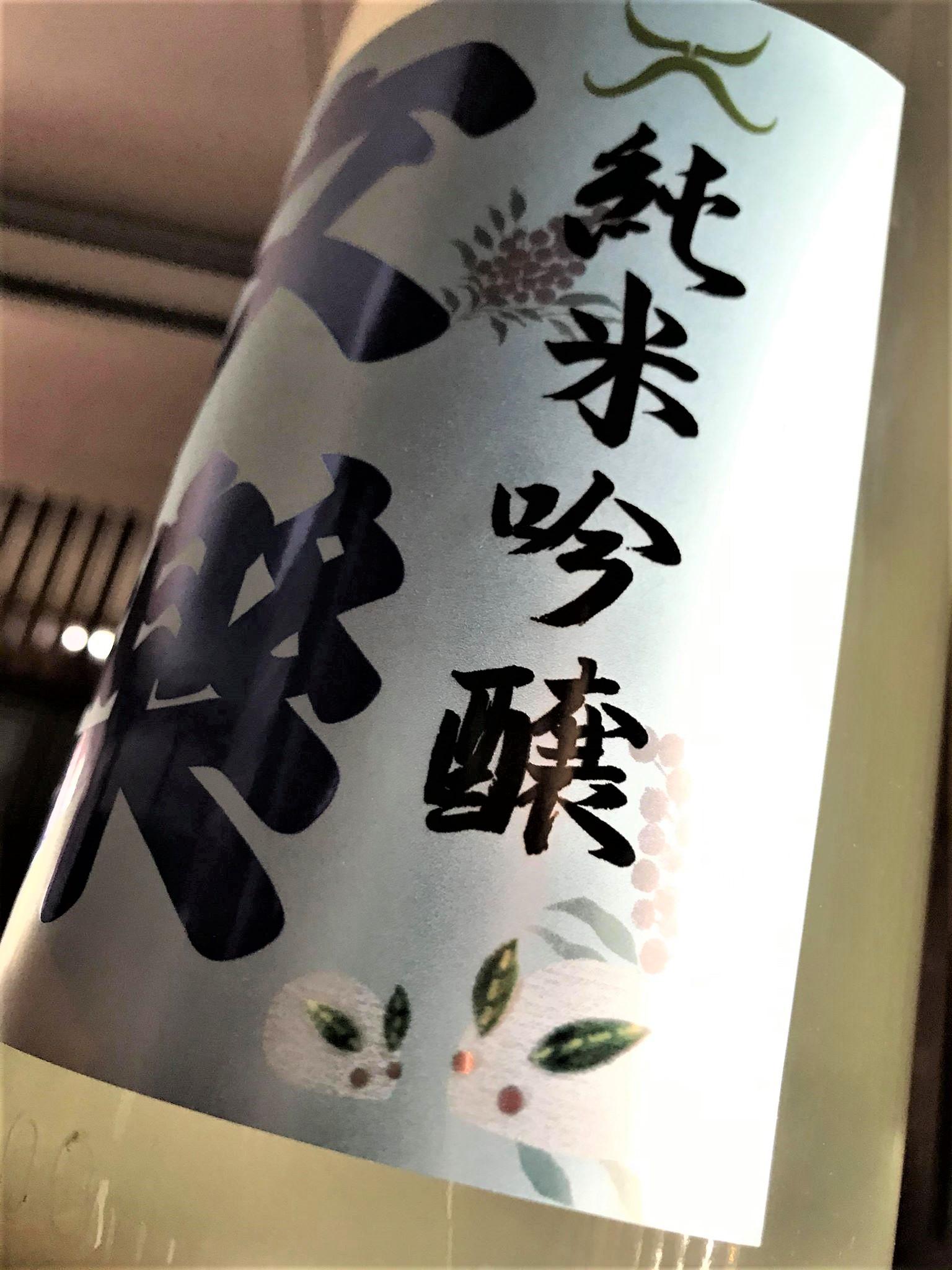 【日本酒】文楽🐰番外編『うすにごり』純米吟醸 無濾過生原酒 初回限定蔵出し 令和1BY🆕_e0173738_1320547.jpg
