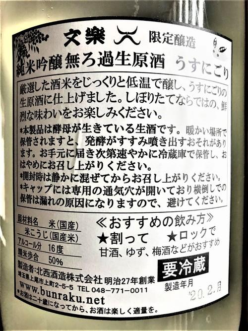【日本酒】文楽🐰番外編『うすにごり』純米吟醸 無濾過生原酒 初回限定蔵出し 令和1BY🆕_e0173738_1322459.jpg