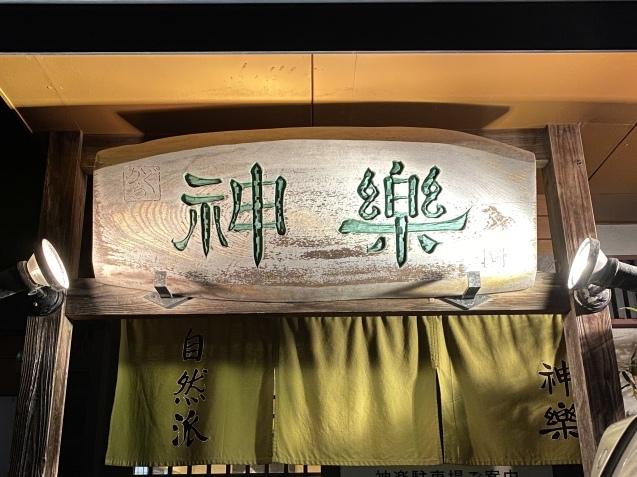 自然派ラーメン神楽(金沢市寺町)_b0322744_23591120.jpeg