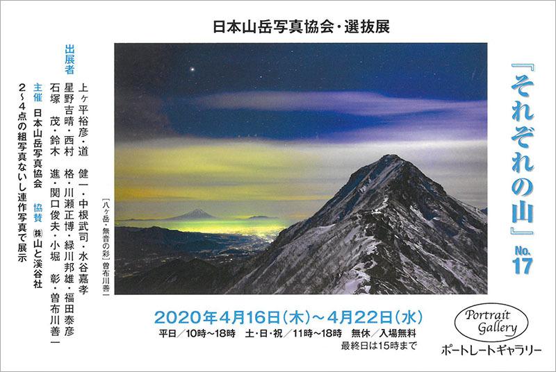 日本山岳写真協会選抜展「それぞれの山」No,17_c0142549_10191391.jpg
