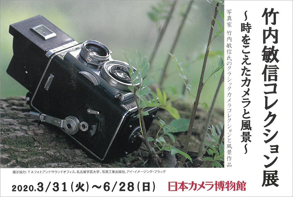 竹内敏信コレクション展〜時をこえたカメラと風景〜_c0142549_11055364.jpg