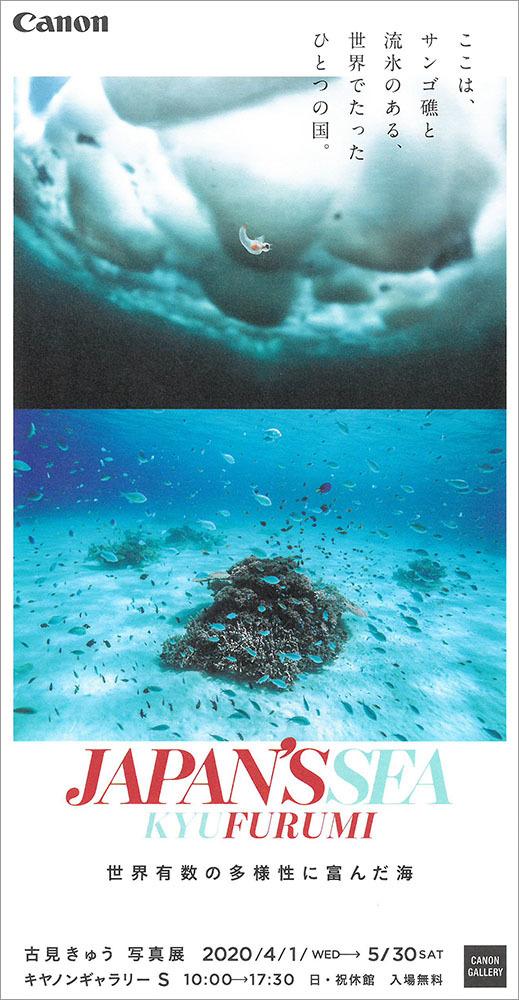 古見きゅう写真展「JAPAN'S SEA」_c0142549_14420368.jpg