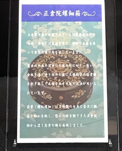 大豪華展にふさわしい螺鈿、三眠蚕金唐織、ゴブラン紹巴。_f0181251_17591117.jpg