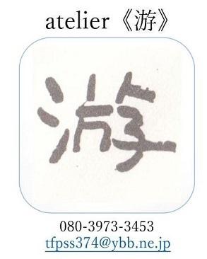 《 画室《游》 オリジナルイラストマグカップ シリーズ  その 5 》_f0159856_16062397.jpg