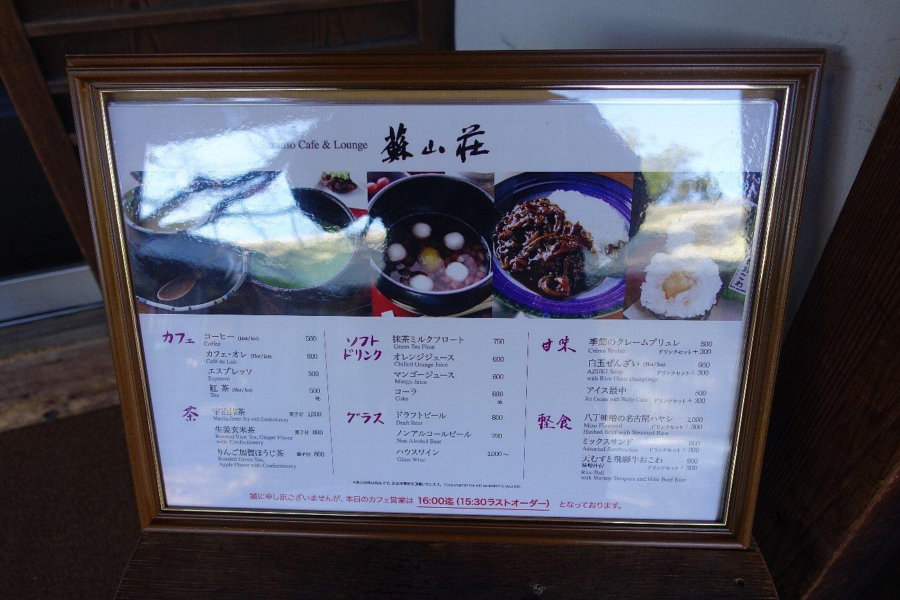 徳川園 和カフェバー蘇山荘_c0112559_08104975.jpg