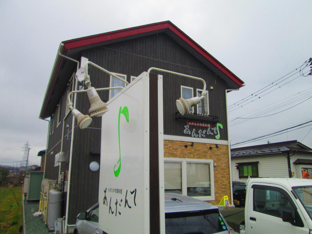 昨日、寒河江市にあるレストラン「あんだんて」で、コンサートすることが決まりました_d0159273_14110517.jpg