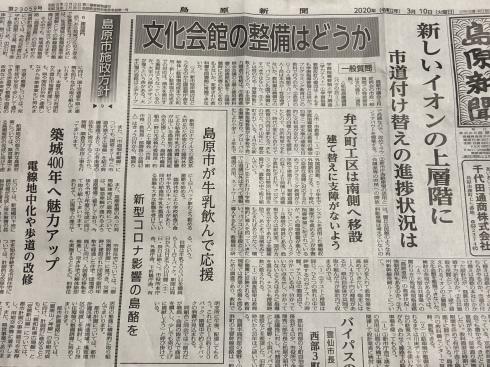 続報は島原新聞_c0052876_20274199.jpg