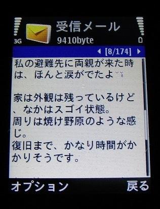 3.11同時多発地震 141 【あれから9年】_d0061678_10345662.jpg