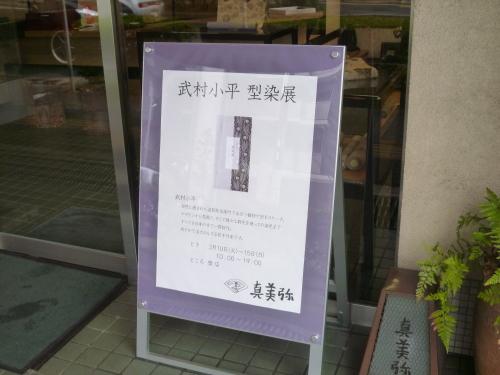 武村小平 型染展 開催中_d0159384_23210454.jpg