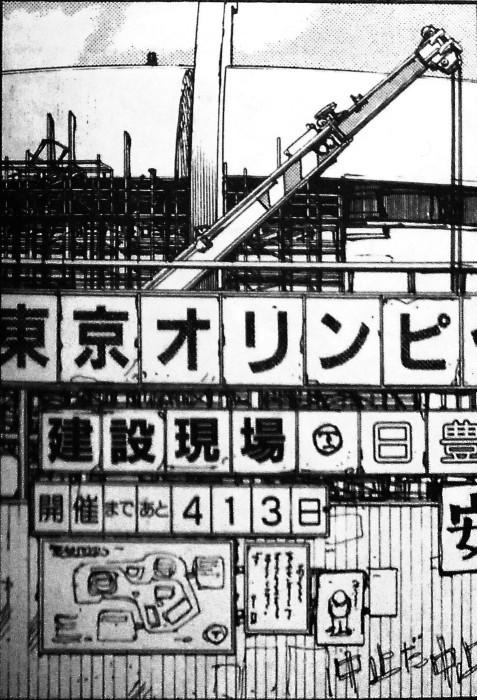アキラ 東京 オリンピック