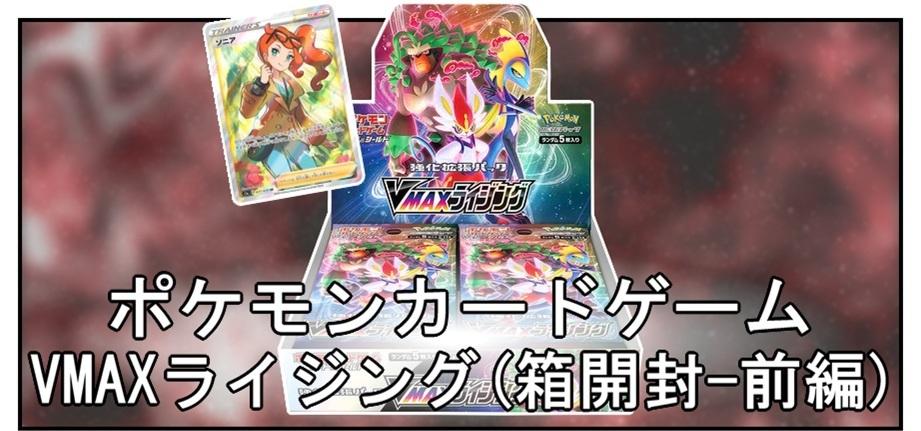 【箱開封】ポケモンカードゲーム 強化拡張パック『VMAXライジング』(前編)_f0205396_18525410.jpg
