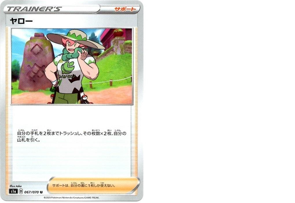 【箱開封】ポケモンカードゲーム 強化拡張パック『VMAXライジング』(前編)_f0205396_19303354.jpg