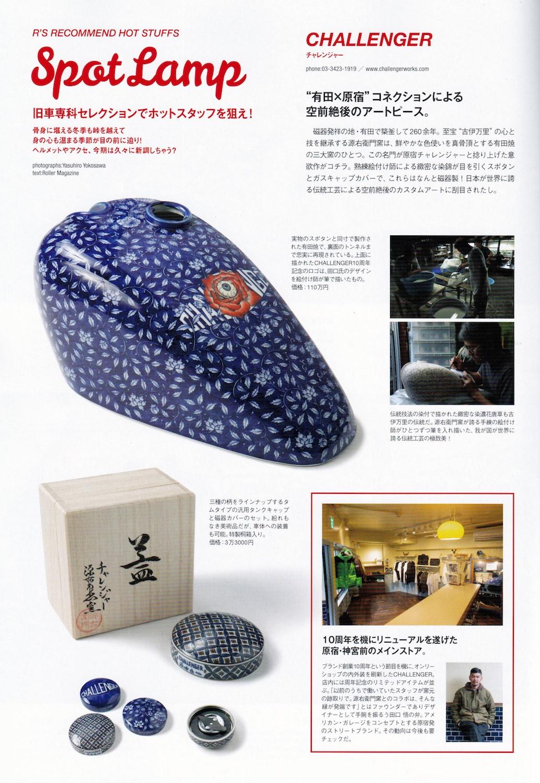 ROLLER magazine #34_d0101000_11551021.jpg
