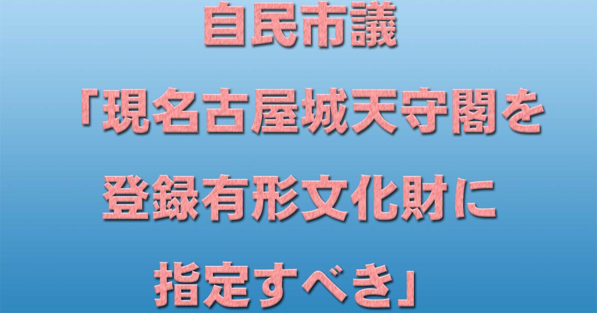 自民市議「現名古屋城天守閣を登録有形文化財に指定すべき」_d0011701_19081045.jpg