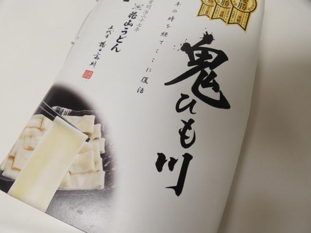 鬼ひも川 /  koba_d0135801_22551185.jpg
