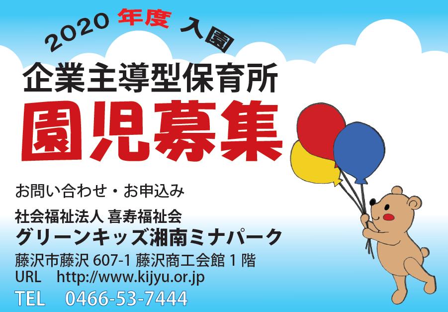 2020年度(4月入園) 園児募集_b0369905_10092362.png