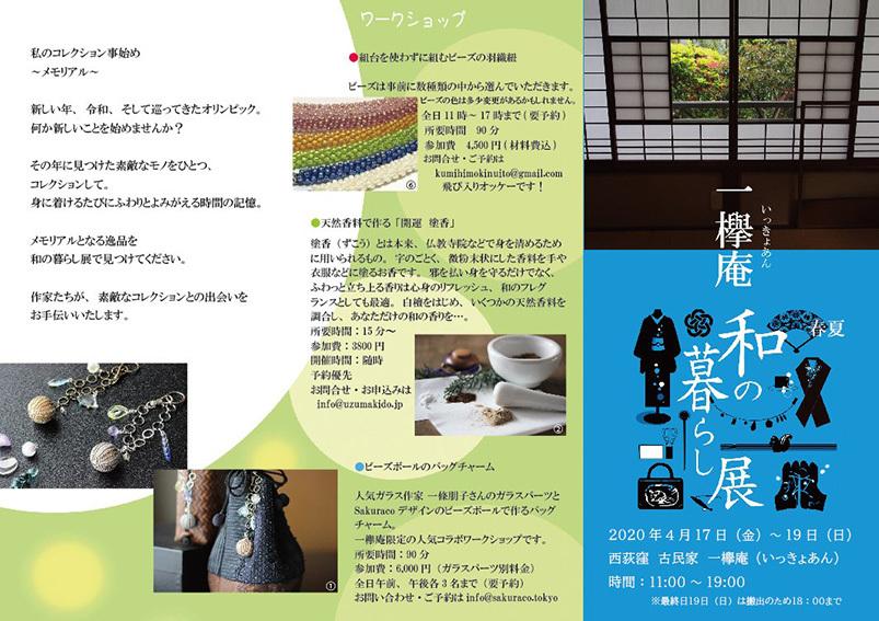 一欅庵*和の暮らし展 ワークショップのお知らせ_b0327008_15054739.jpg