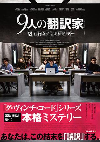 「9人の翻訳家 囚われたベストセラー」_c0118119_11565957.jpg