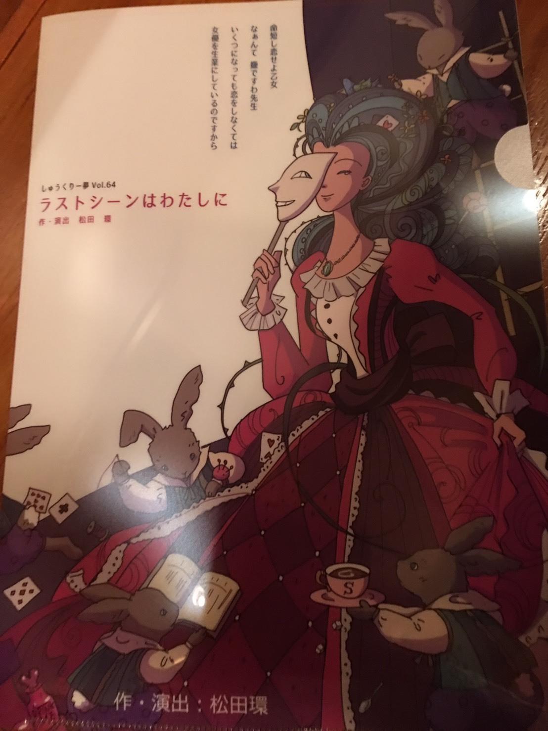 劇団しゅうくりー夢 Vol.64 ラストシーンはわたしに_a0163623_01240630.jpg