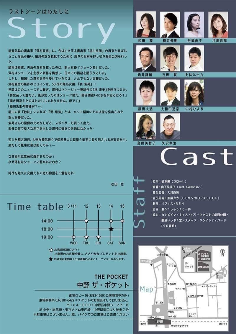 劇団しゅうくりー夢 Vol.64 ラストシーンはわたしに_a0163623_01240934.jpg