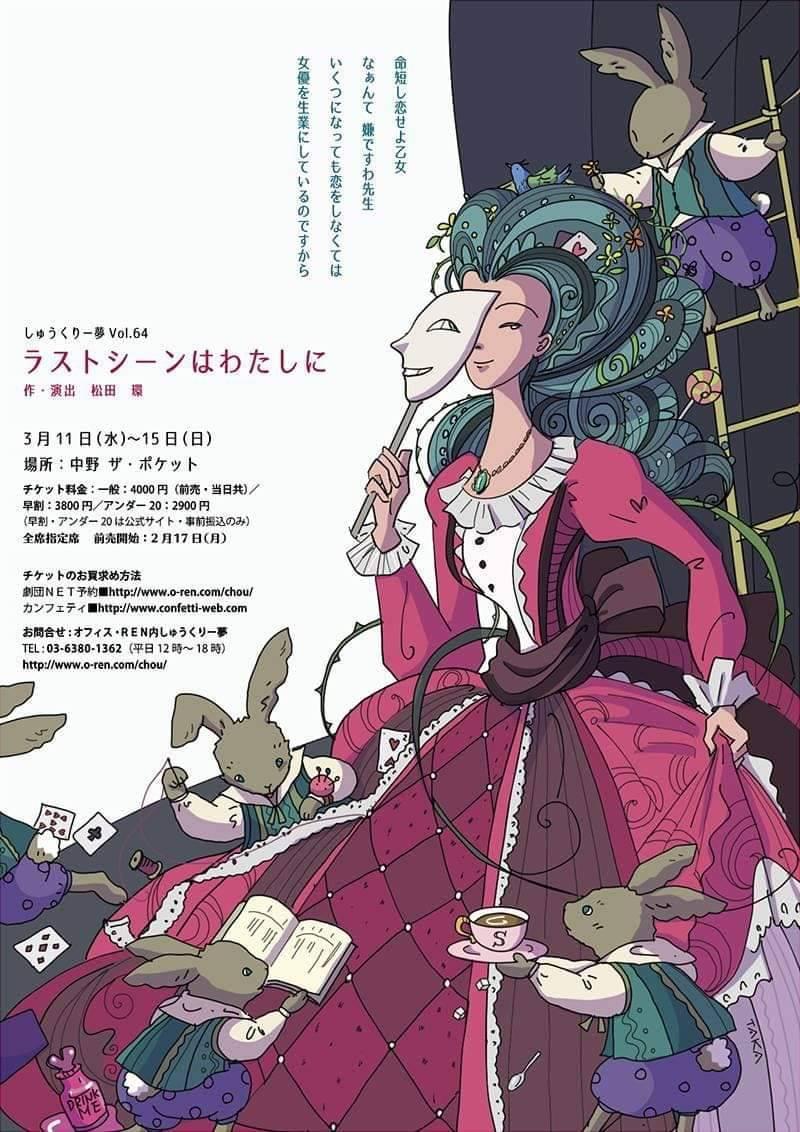 劇団しゅうくりー夢 Vol.64 ラストシーンはわたしに_a0163623_01241175.jpg