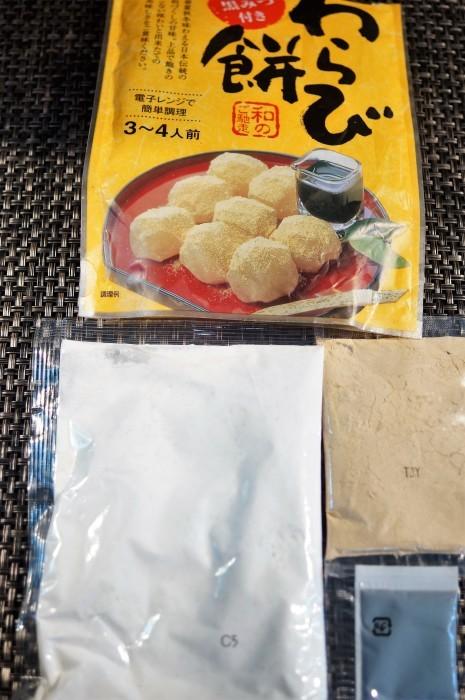 ■簡単おやつ【頂き物のわらび餅キットでおやつ作りました♪】_b0033423_22442424.jpg