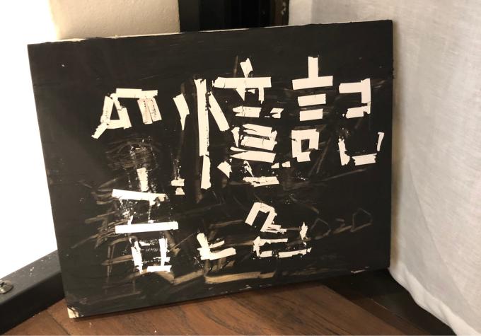 桐健二・桐洋生展 -記憶の音と色- 準備が整いました_d0347031_19100382.jpg