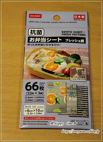 豆腐入りハンバーグ弁当とお弁当抗菌シートとネイル♪_f0348032_18165824.jpg