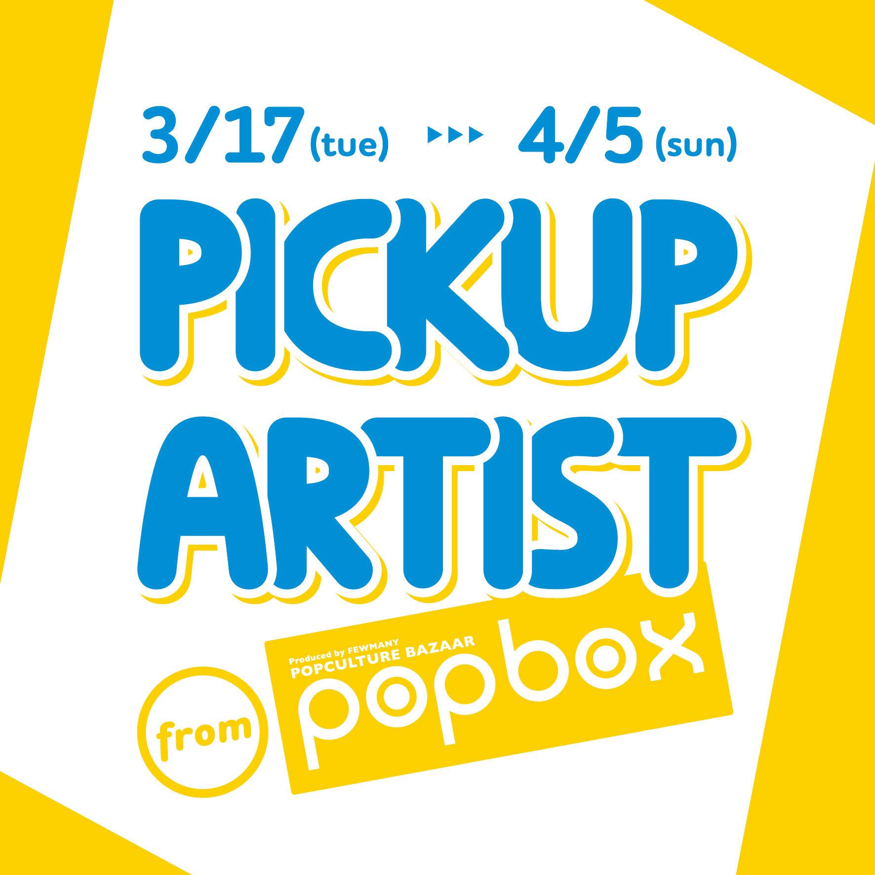 梅田ロフト「pickup artist from POPBOX」開催致します。_f0010033_16593162.jpg
