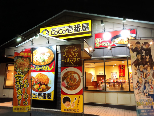 CoCo壱番屋 松阪パワーセンター店_e0292546_23343908.jpg