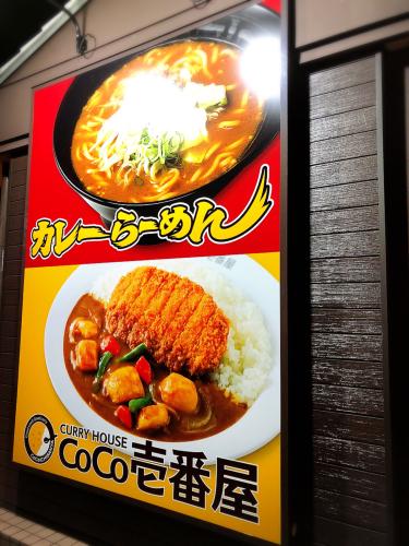 CoCo壱番屋 松阪パワーセンター店_e0292546_23344175.jpg
