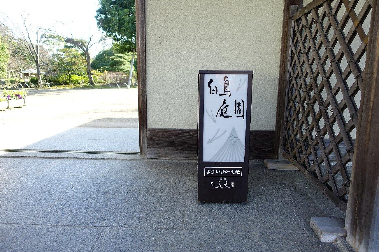 白鳥庭園(その1)_c0112559_08142204.jpg