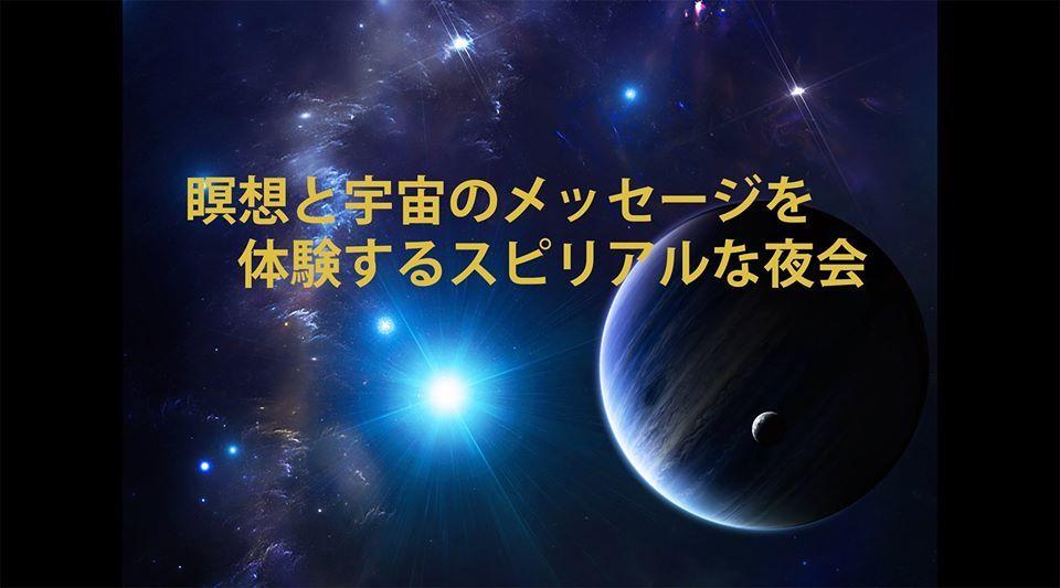 シンギング・リン瞑想と宇宙のメッセージを伝える夜会_b0189862_14334537.jpg