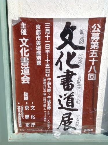 文化書道公募展 あまた『書・コトハジメ』ご報告_b0153663_13345808.jpeg