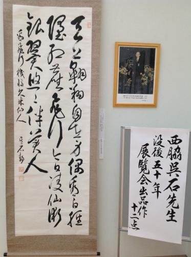 文化書道公募展 あまた『書・コトハジメ』ご報告_b0153663_13460374.jpeg
