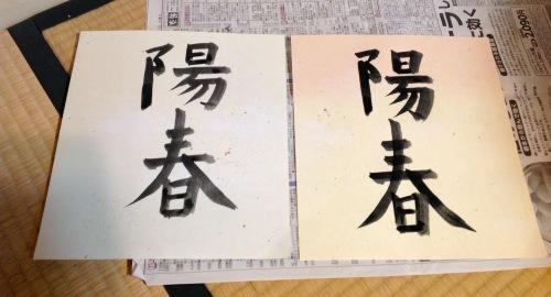 文化書道公募展 あまた『書・コトハジメ』ご報告_b0153663_13524366.jpeg