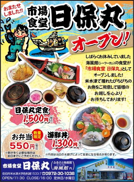 『市場食堂 日保丸』オープン!!_a0112066_11411141.jpeg