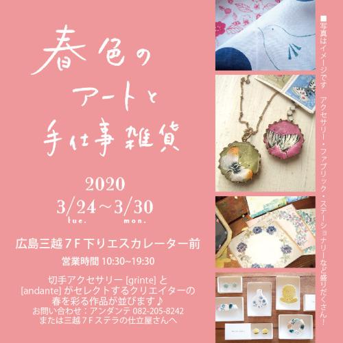 本日より 春色のアートと手仕事雑貨 @広島三越 7階_a0306166_22212322.jpg
